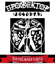 ПРОЖЕКТОР Коктейльная Карта